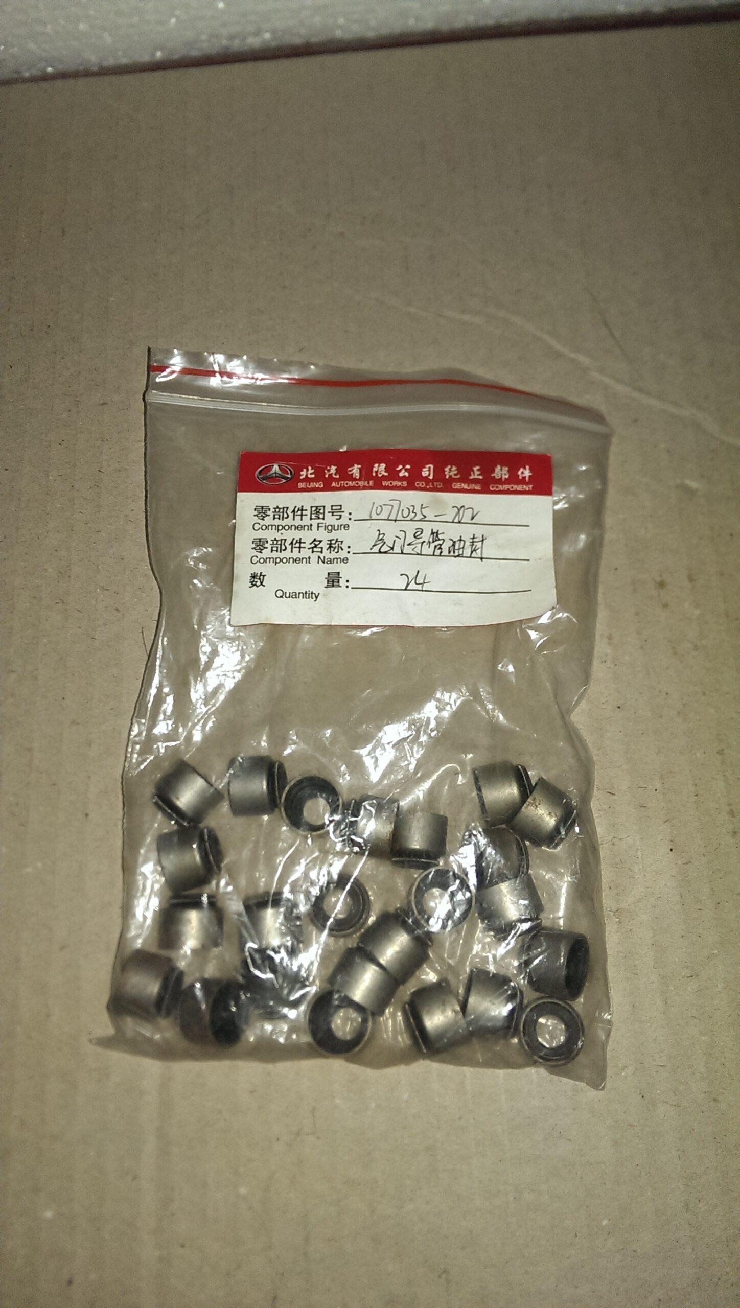 Сальник клапану BAW BJ1065/ Сальник клапана-0