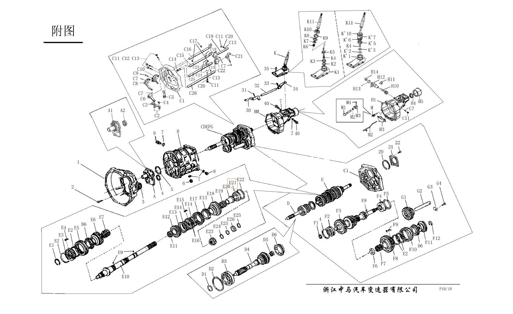 Підшипник вторинного валу, задній (КПП 2WD)/ подшипник вторичного вала КПП-0