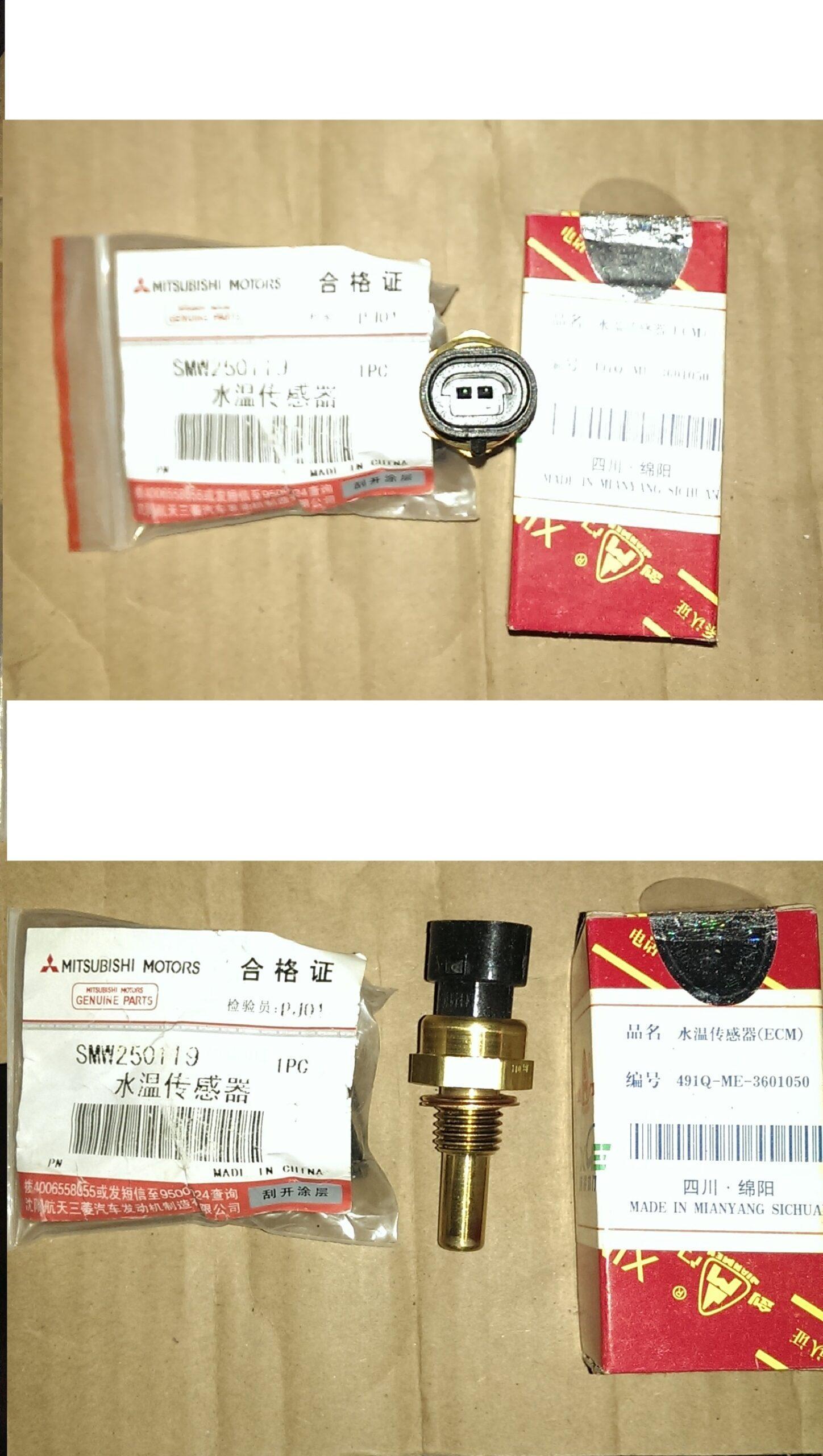 Датчик включення вентилятора DADI/ датчик вентилятора (491Q-ME-3601050)-0