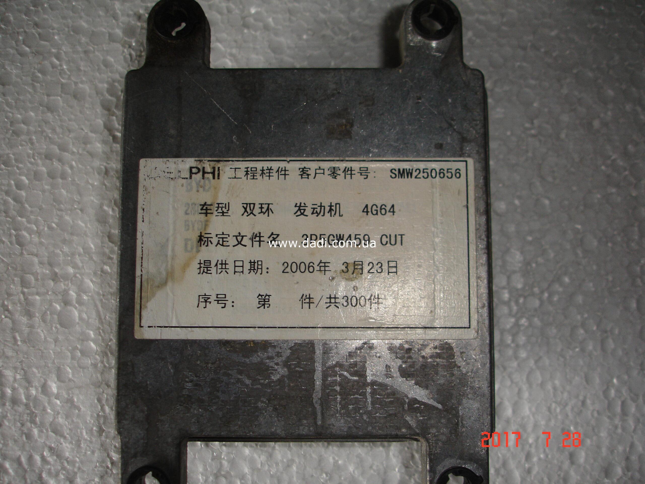 Блок ECU-1732