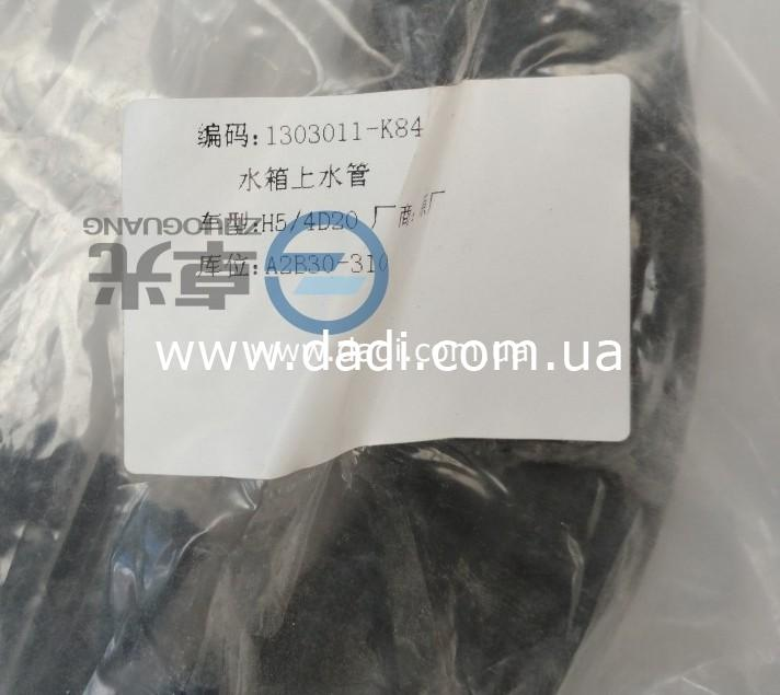 Патрубок радиатору верхній (підвідний) Hover Gw H5 дизель/ патрубок радиатора верхний-0