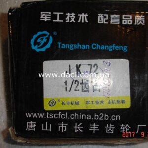 Маточина синхронізатора 1-2 передачі (SSBAT)/ ступица синхронизатора 1 - 2 пер.-0